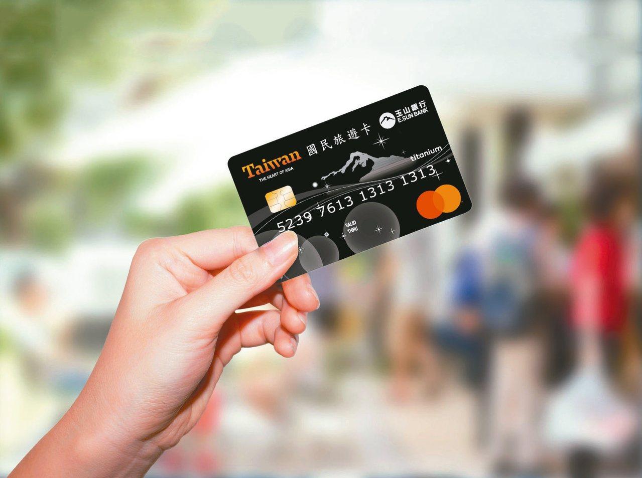 玉山國民旅遊卡明年推出新優惠,現金回饋最高2%。 圖/玉山銀行提供