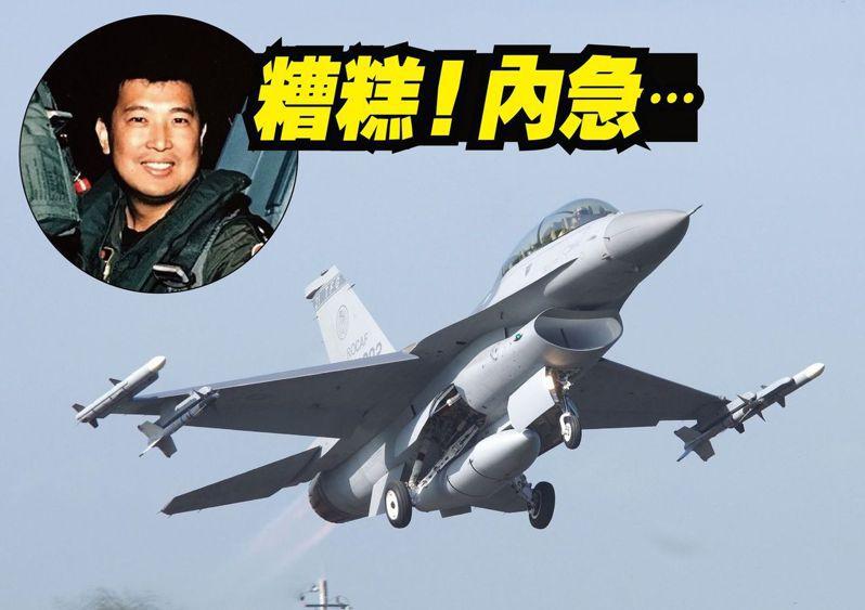 我首架F16連續飛8小時…猜猜飛官內急怎辦?