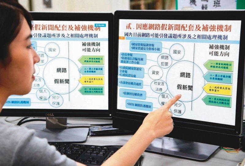 今年4月份瑞典公開跨國研究V-Dem計劃,針對兩百個國家做調查,台灣「接收境外假資訊」,嚴重程度世界第一。圖/聯合報系資料照片