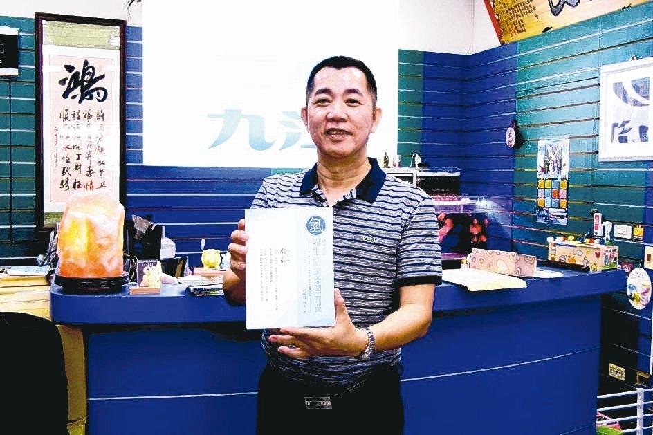 台灣機能水協會理事長許福程出版新書,分享氫保健觀念。 林志鴻/攝影