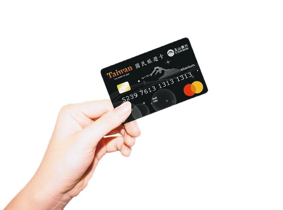 「玉山國民旅遊卡」推出重磅優惠,2020年起,現金回饋最高2%。 玉山銀行/提供
