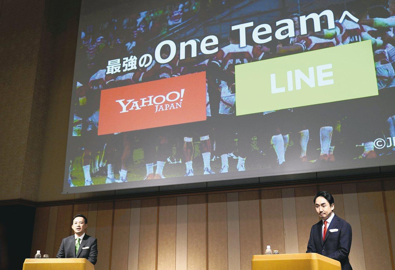 雅虎日本公司將與LINE合併。 歐新社