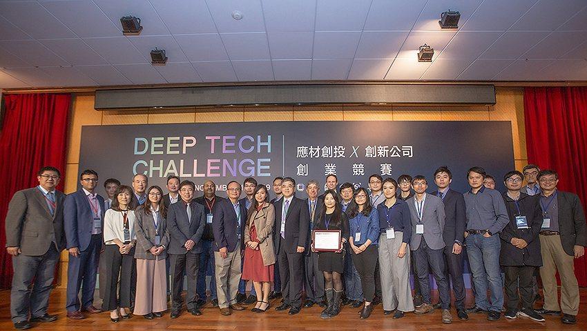 The 2019 Deep Tech Challenge活動中,主辦單位創新公司...