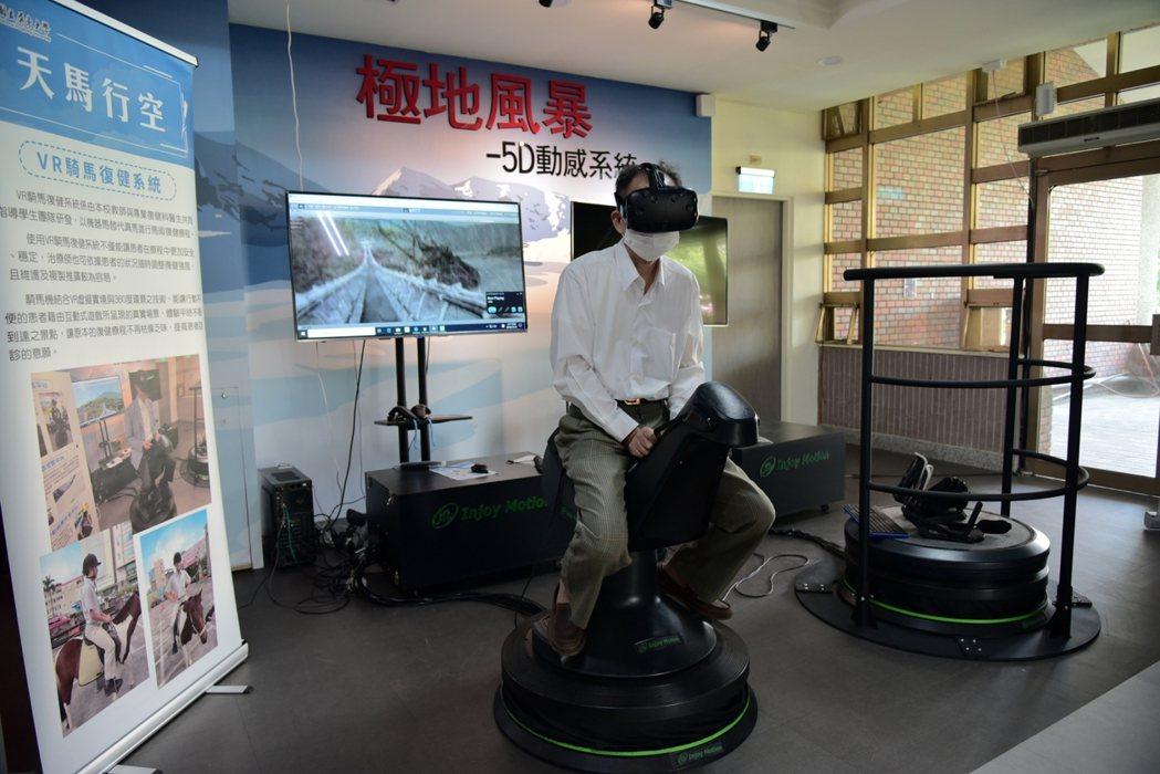 屏東大學由師生團隊跨域合作研發的VR虛擬實境應用系統-「VR騎馬復健系統」,用機...