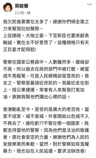 國民黨提名不分區立委葉毓蘭在臉書再度貼文挺港警。圖/取自葉毓蘭臉書
