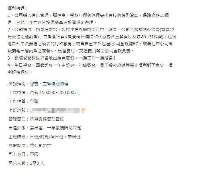 徵才網站列出私人秘書職缺的要求及待遇。 圖擷自人力銀行網站
