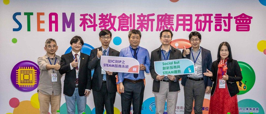在經濟部技術處的支持下,資策會(11/6)舉辦STEAM 科教創新應用研討會,上...