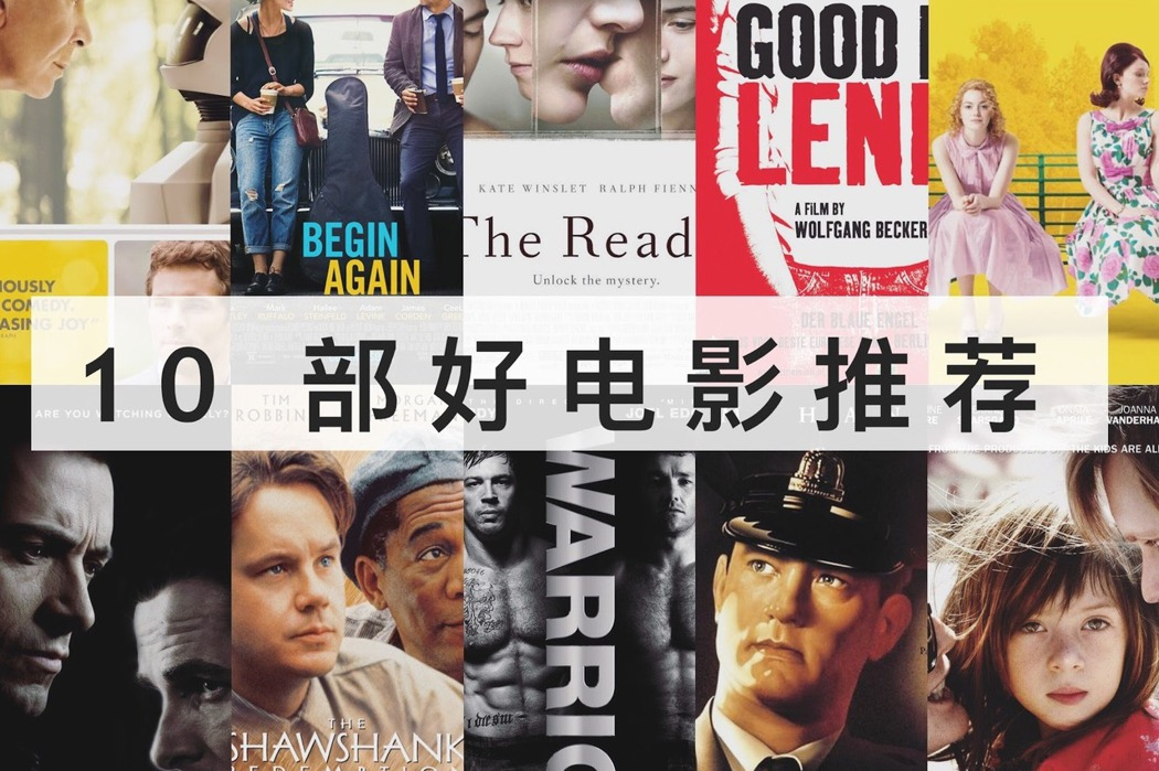 十部好電影推薦,你看過幾部?