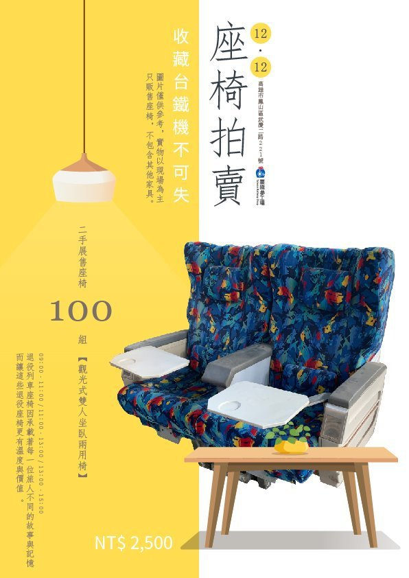 台鐵將拍賣100組二手座椅。圖/取自台鐵夢工場粉絲專頁