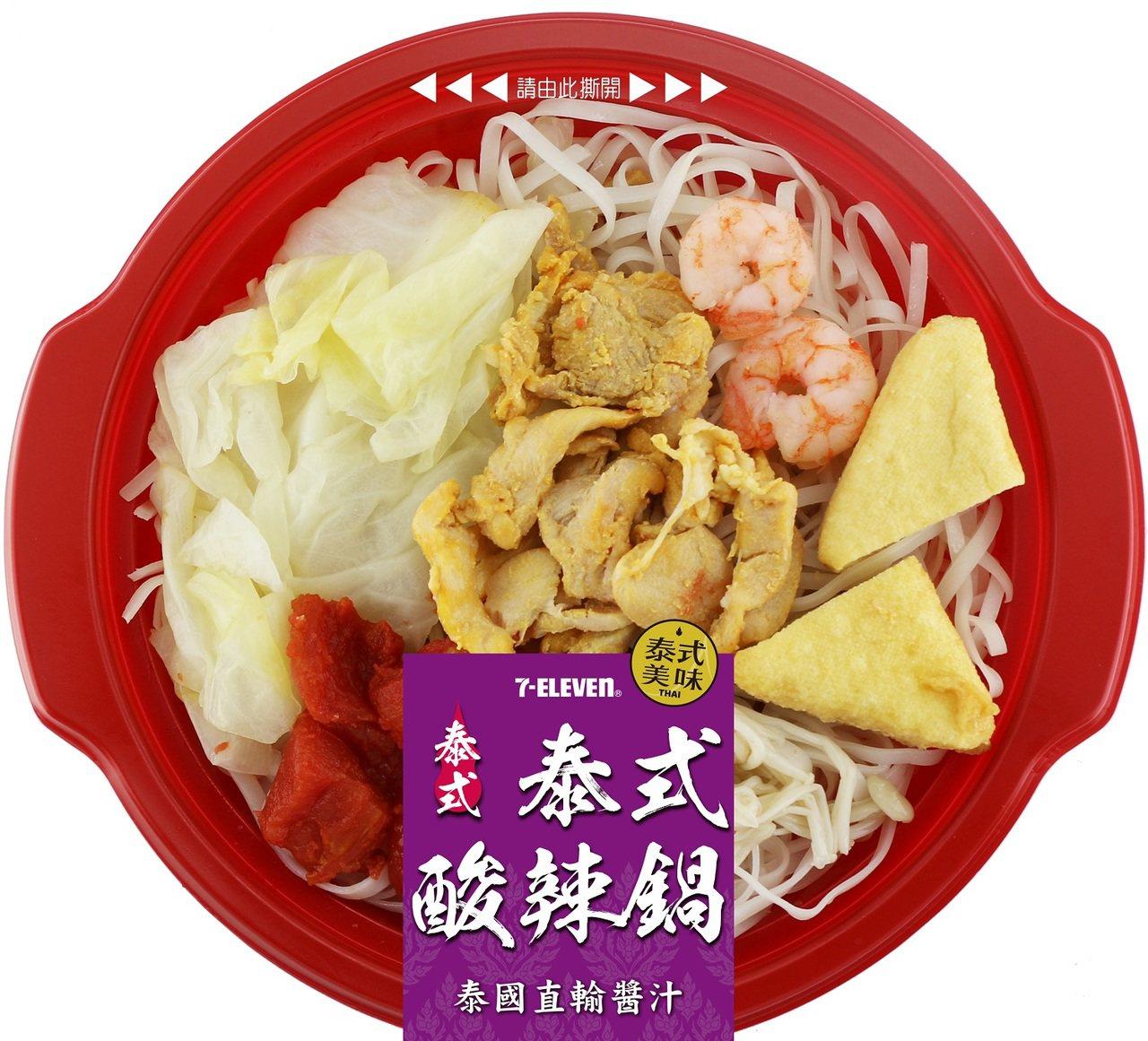 7-ELEVEN「泰式酸辣鍋」,售價109元。圖/7-ELEVEN提供