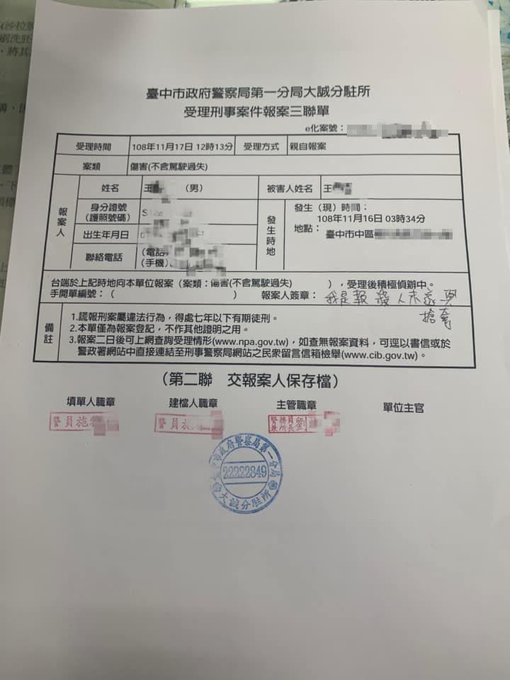 王男昨天在社群臉書發文,指稱他向警方報殺人未遂與搶奪案,但警方只給他受理傷害罪三...