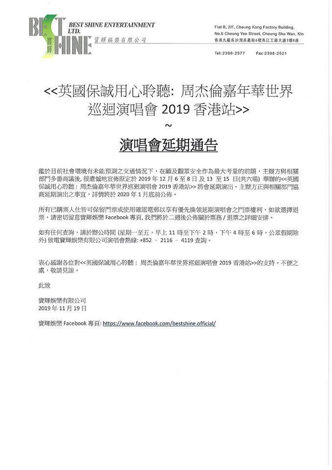 周杰倫「嘉年華」香港演唱會主辦方緊急宣布延期。圖/杰威爾提供