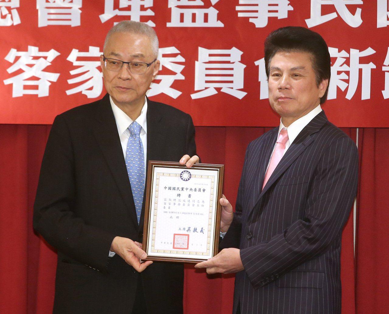 國民黨主席吳敦義(左),國民黨客委會主委范成連。 本報資料照