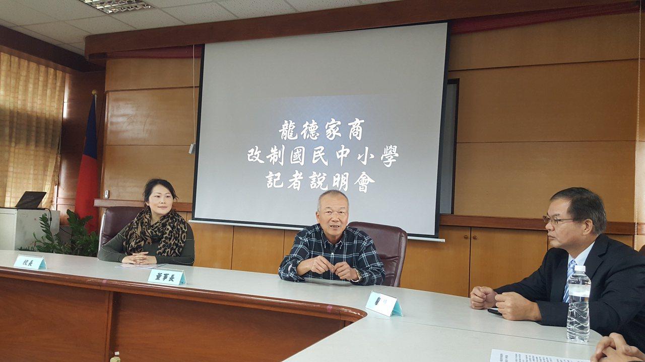 有近50年歷史的龍德家商將轉型為私立耶魯雙語國中小學,董事長徐毓清(中)上午對外...