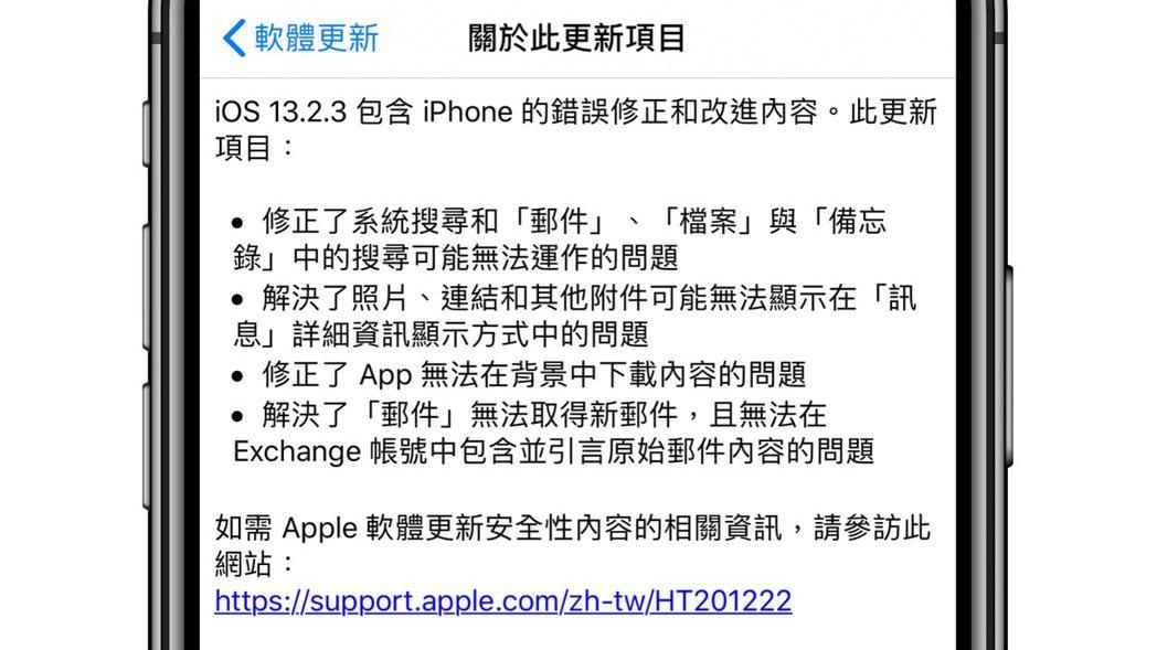 蘋果今釋出iOS 13.2.3更新。 記者黃筱晴/攝影