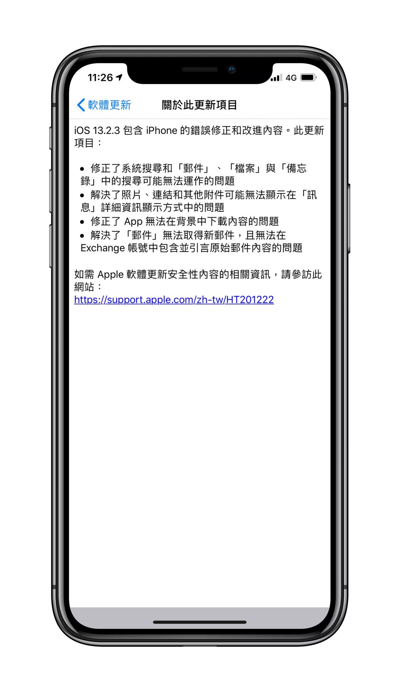 蘋果今釋出iOS 13.2.3更新。記者黃筱晴/攝影