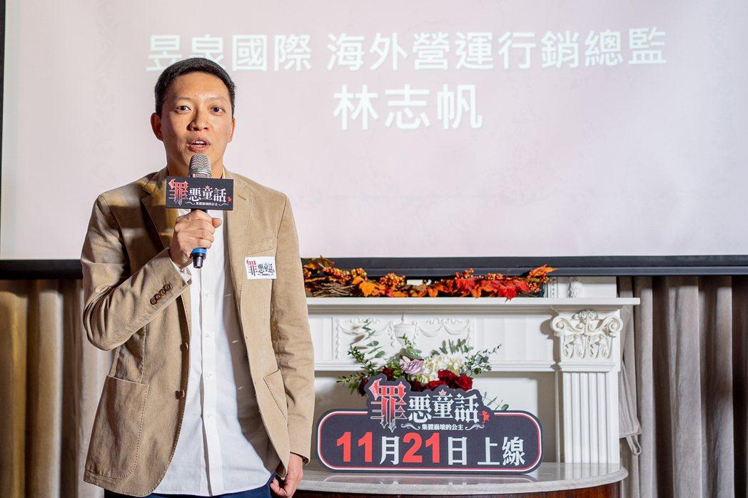 昱泉海外營運行銷總監林志帆。圖/橘子提供