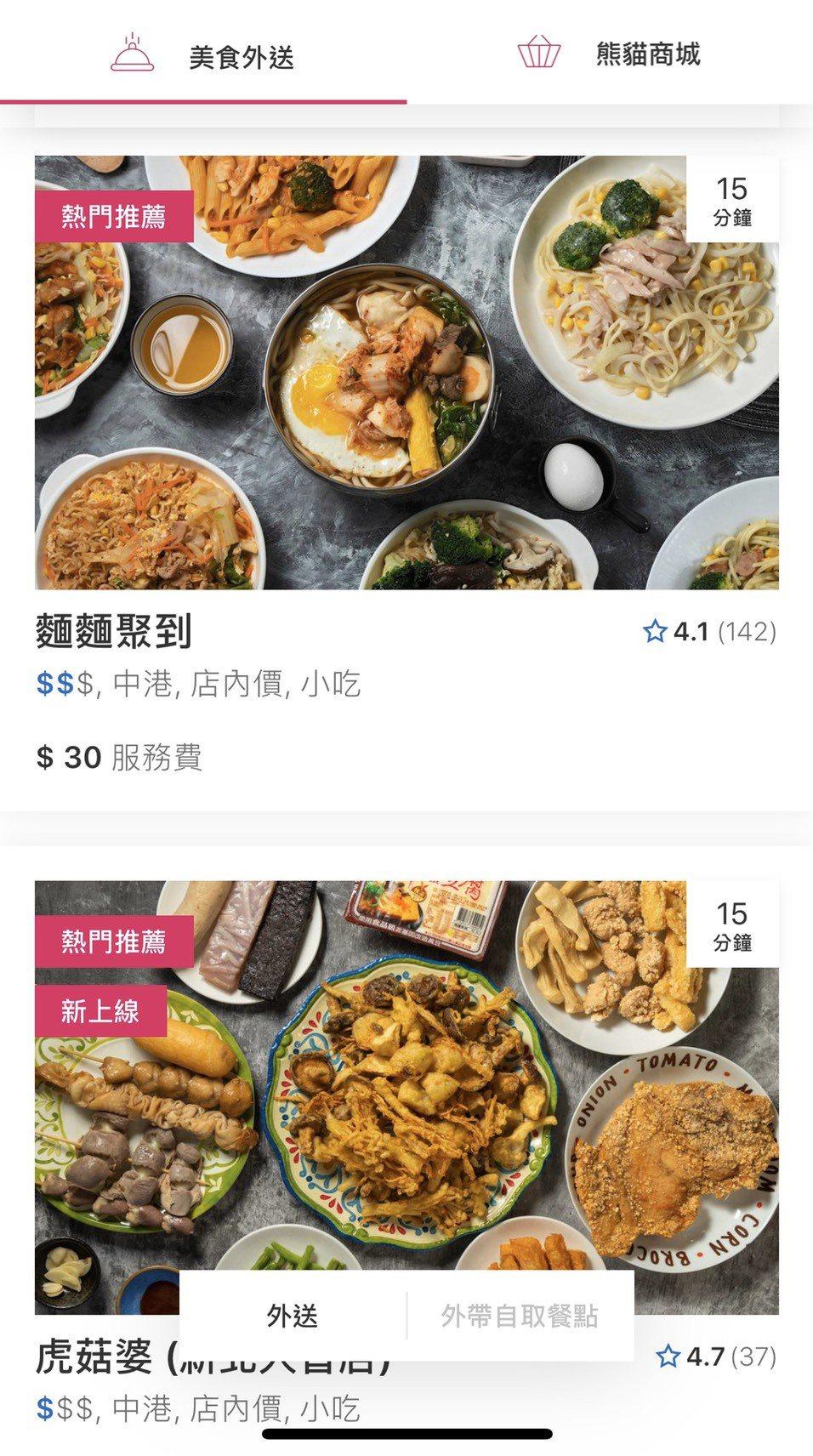 foodpanda 餐點美照讓網友驚呼根本專業級攝影。圖/翻攝自foodpand...