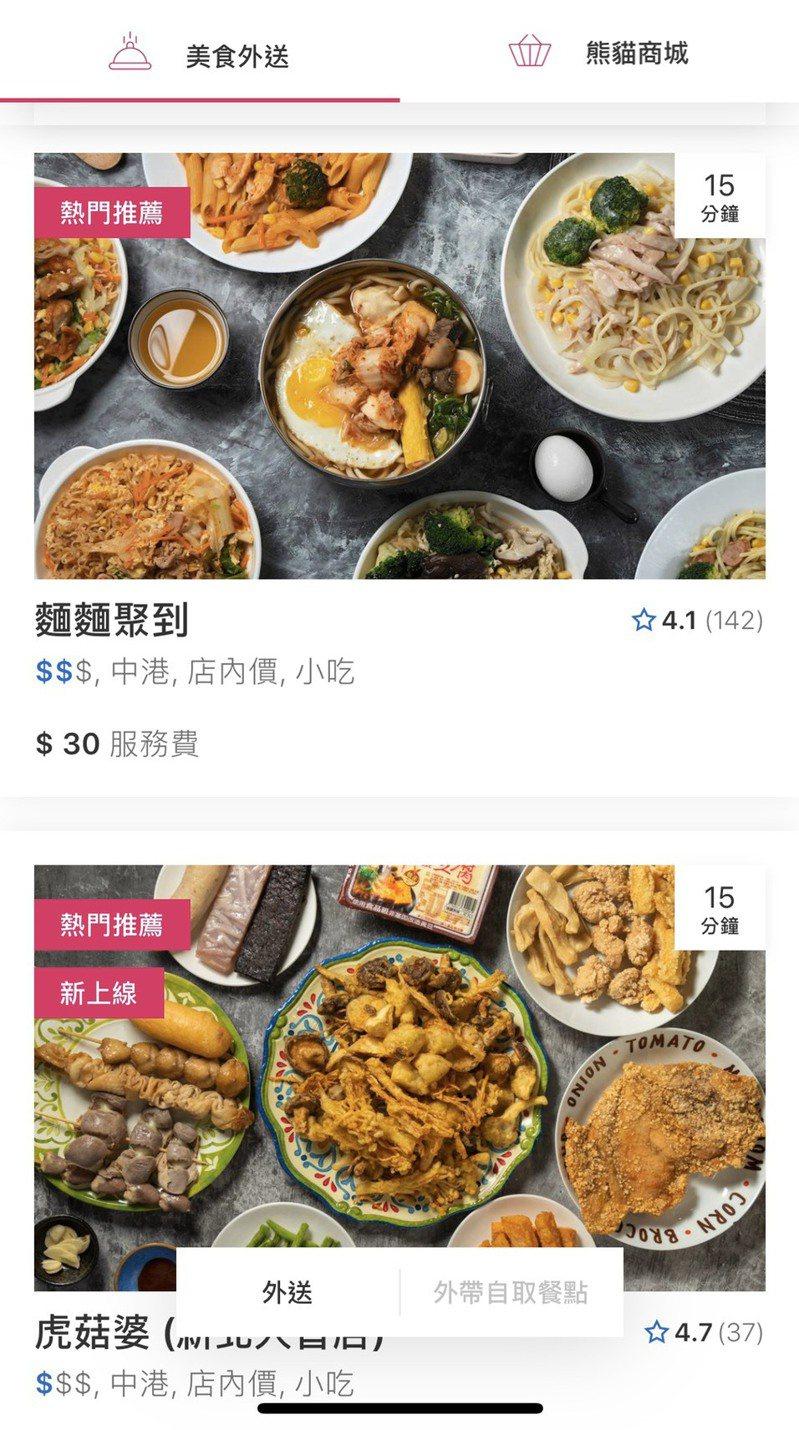 foodpanda 餐點美照讓網友驚呼根本專業級攝影。圖/翻攝自foodpanda APP
