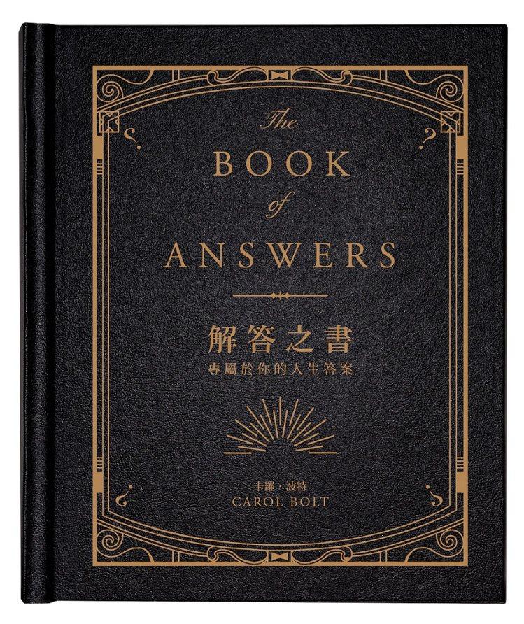 十大暢銷書Top 3,解答之書: 專屬於你的人生答案。圖/誠品提供