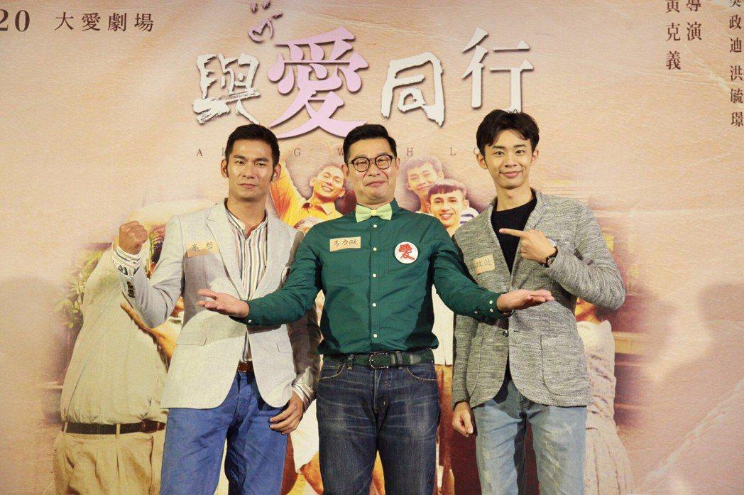 亮哲(左起)、馬力歐、吳政迪演出「與愛同行」。圖/大愛台提供