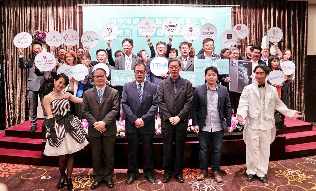 增加旅客來台中停留天數,台中市觀光旅館公會號召13家星級會員飯店,即日起推出「樂...