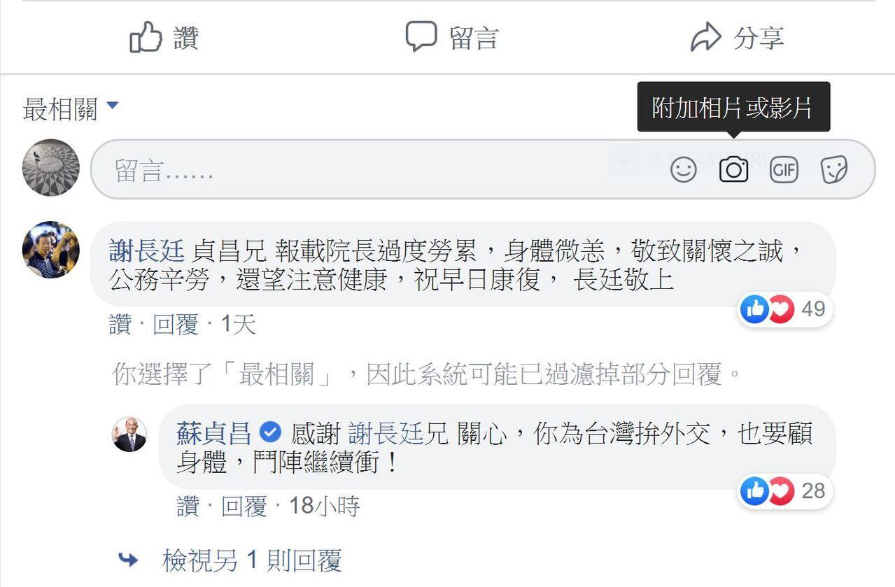 行政院長蘇貞昌近日因過度勞累,導致顏面神經失調,現任駐日代表謝長廷透過臉書表達關...