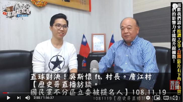 吳斯懷上「高雄歷史哥」的直播,談自己被外界質疑的爭議事件。圖/引自youtube