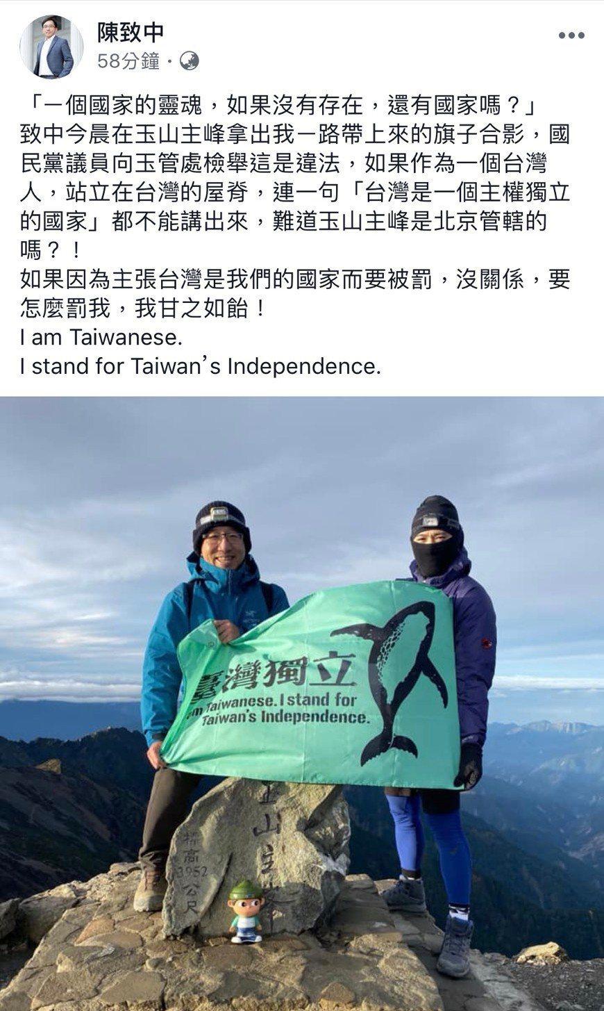 民進黨高雄市議員陳致中今日攻頂玉山,並在山頂上展示「台灣獨立」旗幟。圖/陳致中提供