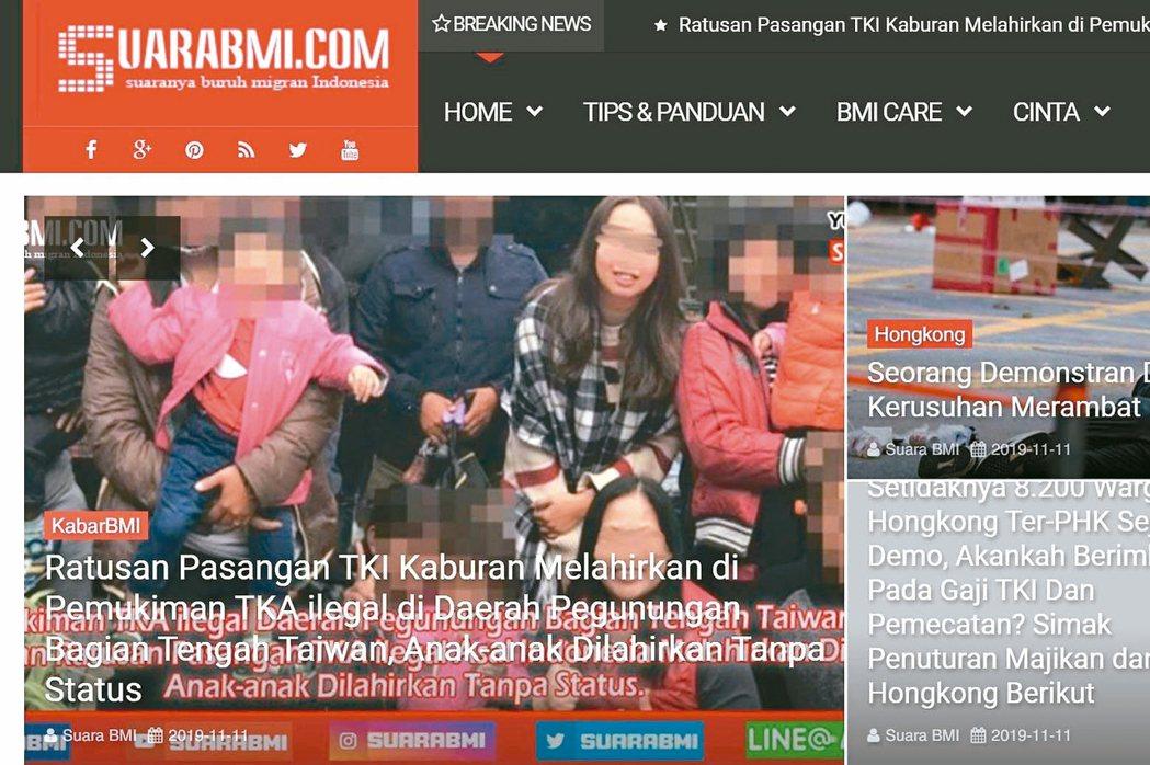 印尼新聞媒體在網站首頁,轉載聯合報的移工黑戶寶寶專題。 記者林昭彰/翻攝