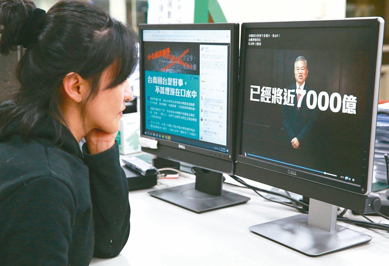「台商匯回資金是零」引發爭議,昨天總統、經濟部緊急澄清滅火。 記者陳柏亨/攝影