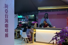 發揮創意…謝淑亞打造咖啡廳 陳明文設茶席 林國慶開賣存錢筒
