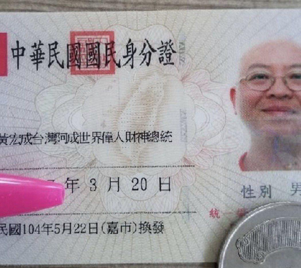黃宏成台灣阿成世界偉人財神總統是全台姓名最長的參選人。 圖/黃宏成提供