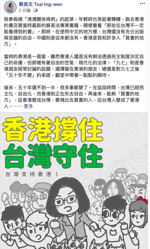 蔡英文總統6月時透過臉書,聲援香港發起的「反送中」運動。 圖/取自蔡英文臉書