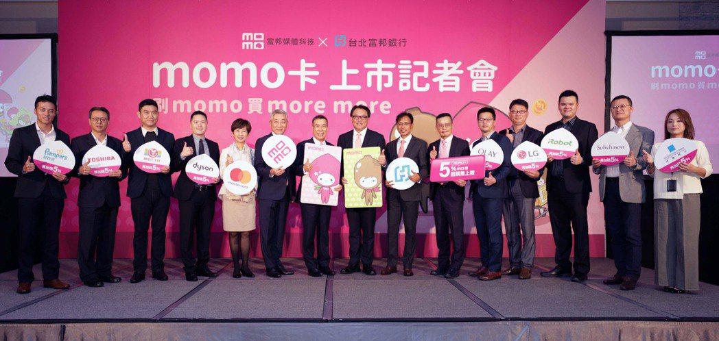 北富銀與momo攜手推出「momo卡」,不僅消費享5%回饋無上限,還與50大品牌...