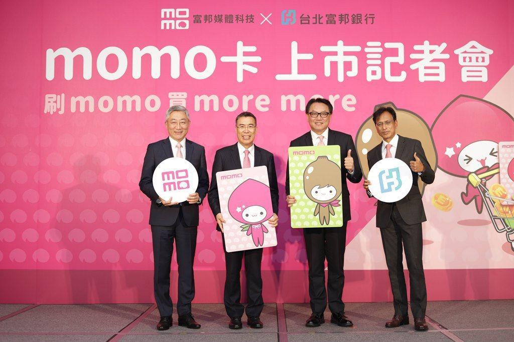 富邦媒體科技與台北富邦銀行19日正式推出momo史上首張聯名信用卡「momo卡」...