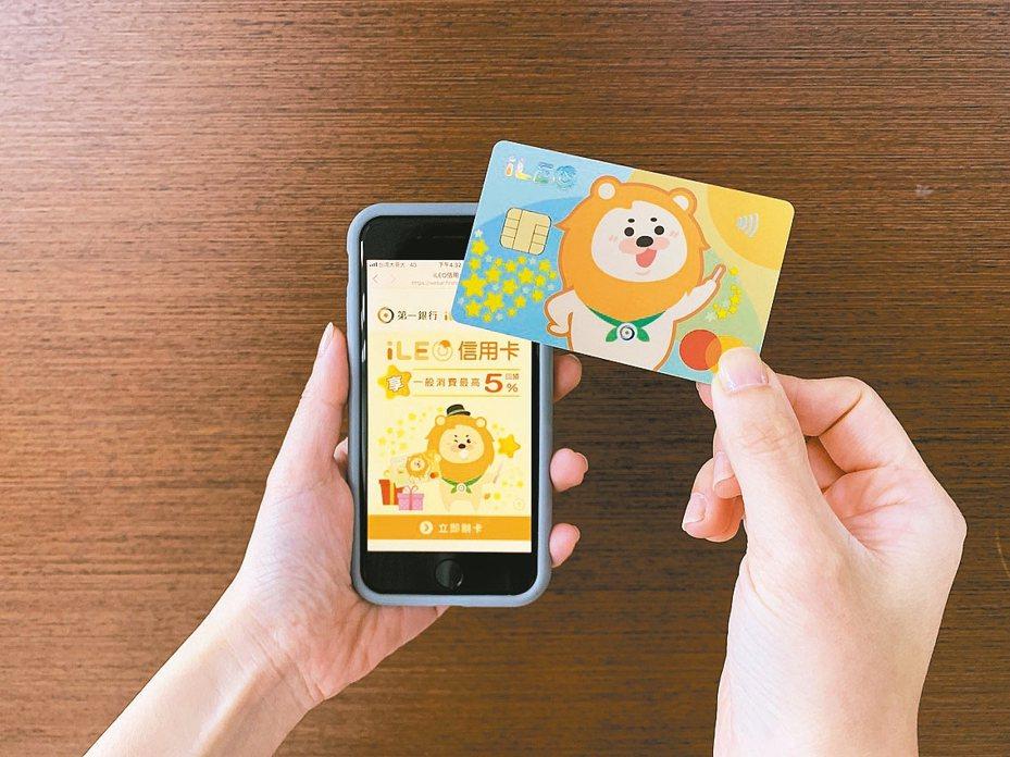 網路世代新鮮人申辦信用卡,只要上網填寫資料,並且回傳身分證、薪資證明等,大約5至15天就完成。 圖/第一銀行提供