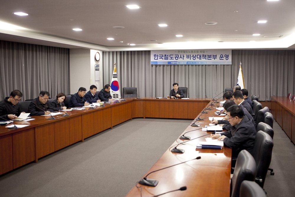 韓國鐵道公社針對罷工,舉行緊急運輸會議。圖擷自韓國鐵道公社