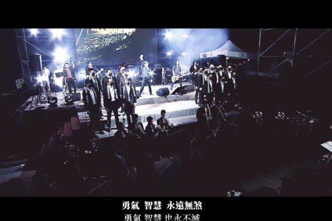 「撐香港要自由」演唱會17日晚間在自由廣場舉辦,吸引超過2萬名民眾參與。主辦單位今天也公布董事長樂團當晚演唱的台語版「願榮光歸香港」MV,記錄萬人挺港的動人時刻。「撐香港要自由」演唱會17日晚間舉辦...