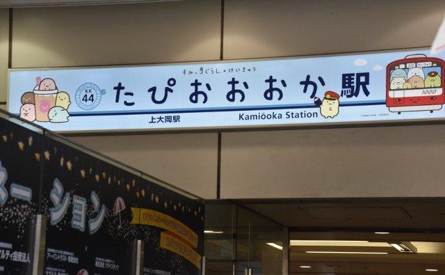 近期在橫濱出現的「粉圓(Tapioooca)車站」。圖/BLOGOS
