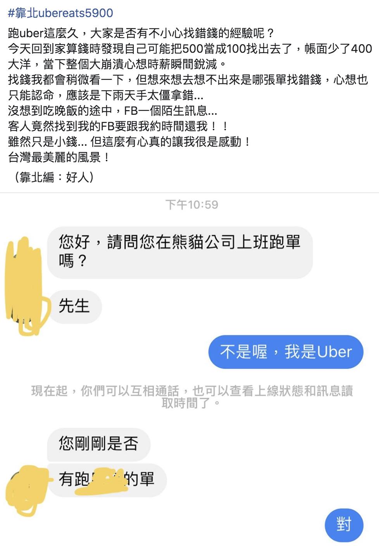 外送員找錯錢,客戶私訊要還錢給他。圖片來源/臉書