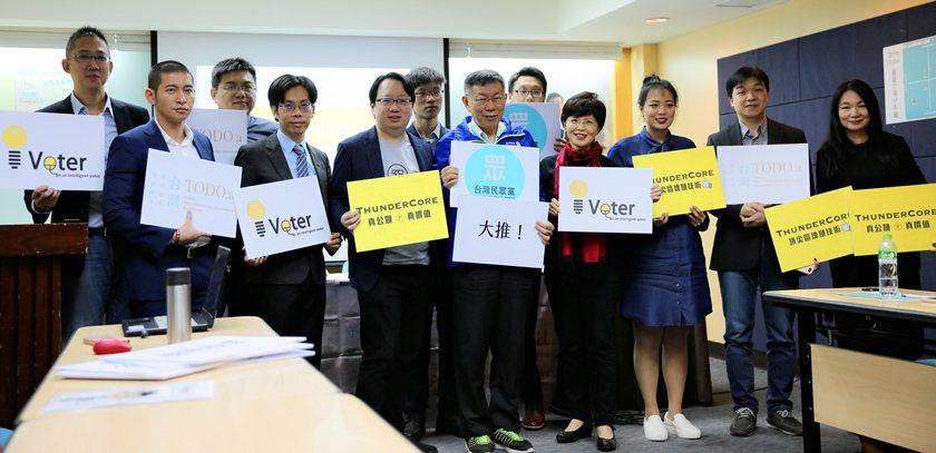 公民教師黃益中(前排左起)、大學教師沈有忠、ThunderCore執行長王正文、...