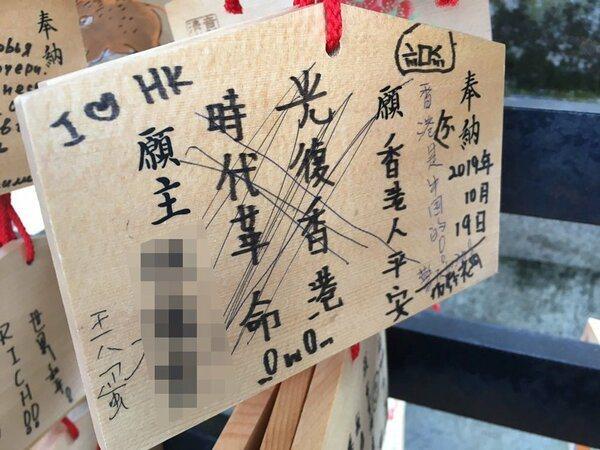 有許多繪馬都被打了大叉叉。圖擷自京都新聞