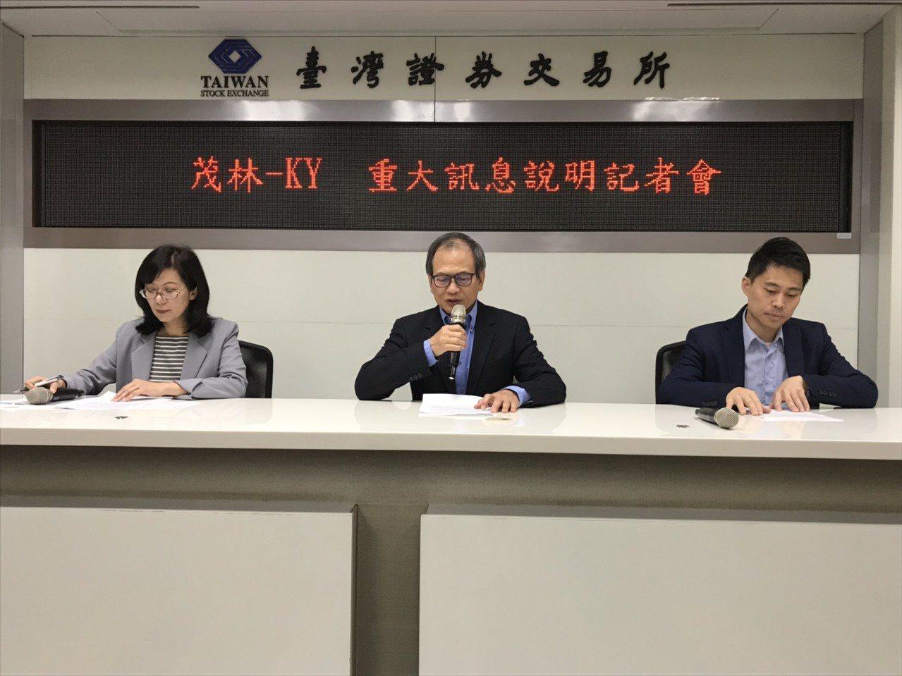 茂林-KY董事長李滿祥20日親自上陣說明二度重編第3季財報事宜。記者蔡銘仁/攝影