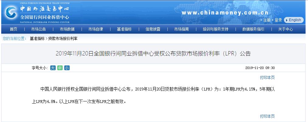 中國人民銀行下調LPR利率,再釋降息信號。大陸全國銀行間同業拆借中心官網截圖