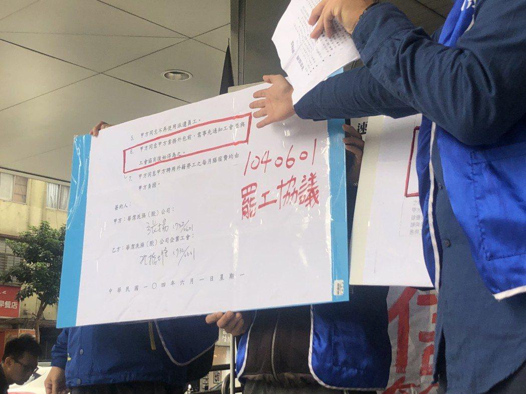 2015年罷工協議內容。記者曹悅華/攝影