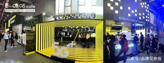 中國移動旗下數位內容生產商咪咕文化科技在廣州登場的中国移动全球合作伙伴大会上,發...