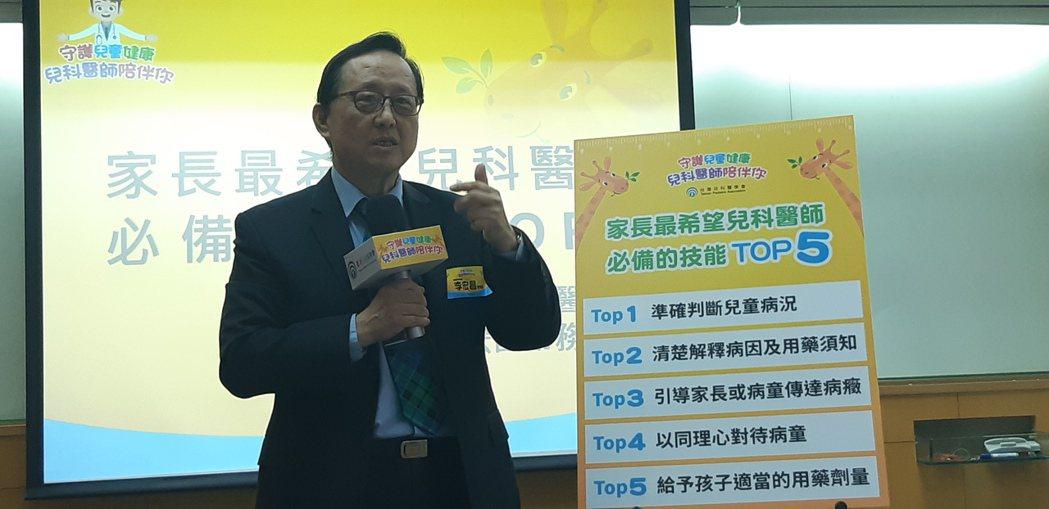馬偕紀念醫院總院副院長李宏昌表示,台灣家長希望兒科醫師具備五項技能,其中溝通同理...