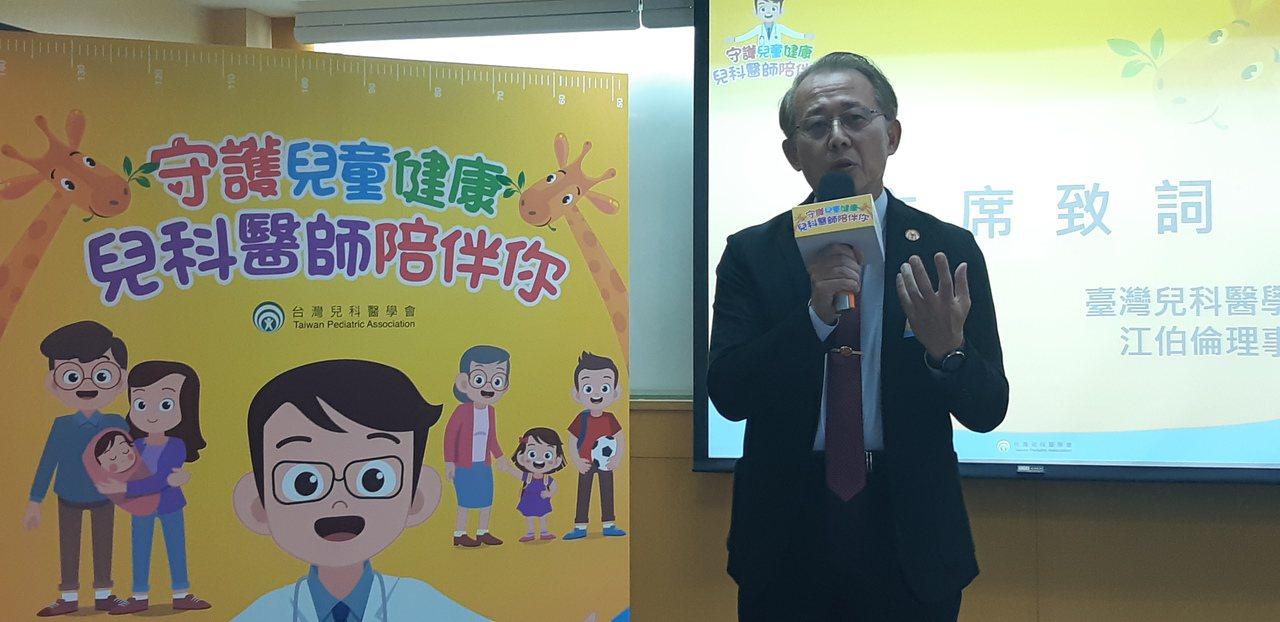 台灣兒科醫學會理事長江伯倫呼籲政府應成立中央兒少專責單位,例如兒童部或兒童署,以...