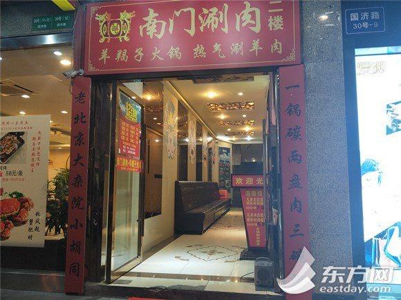 南門涮肉店在上海是頗有人氣的連鎖餐廳,被投訴廣告歌詞出現國家領導人的名字被開罰。...